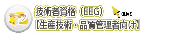 EEG-LOGO.png