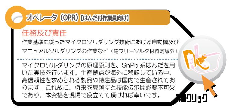 OPR-LOGO-c.png