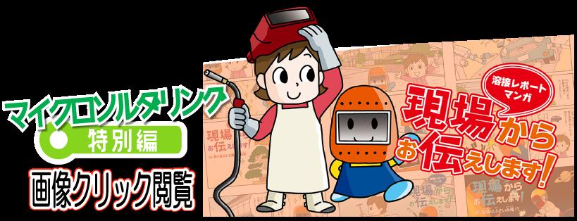 ~クリック:マイクロソルダリング編掲載中!~